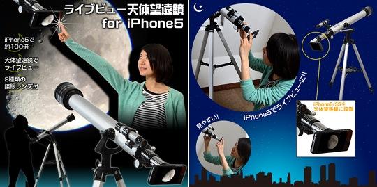 ios telescope